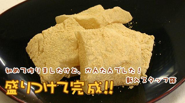 わらび餅レシピ